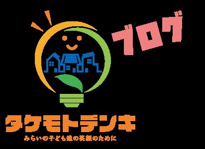 タケモトデンキブログ