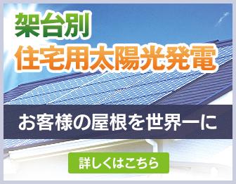 架台別住宅用太陽光発電