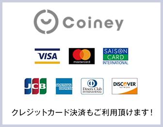 クレジットカード決済もご利用頂けます!