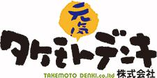 タケモトデンキ