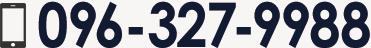 096-327-9988
