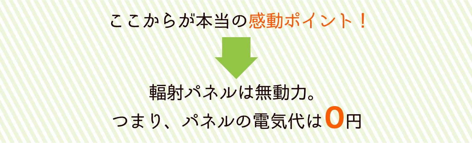 輻射パネルは無動力。つまり、パネルの電気代は0円