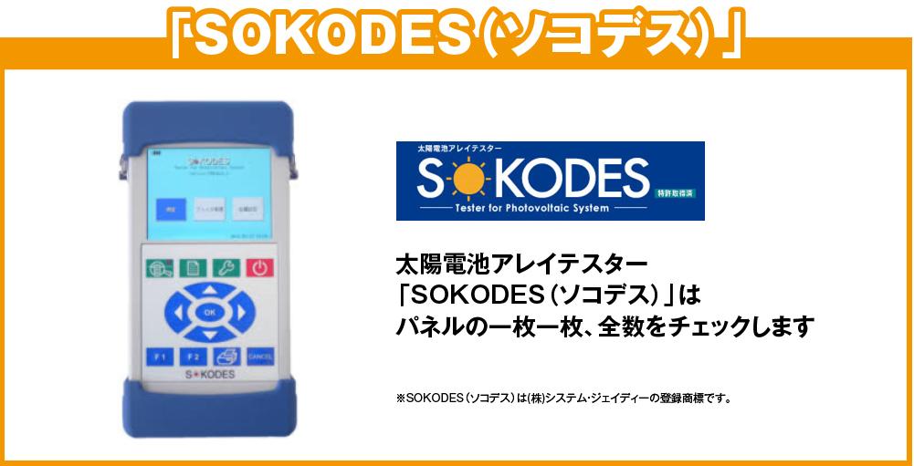 SOKODESU(ソコデス)