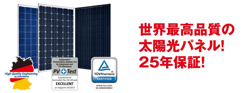 世界最高品質の太陽光パネル!25年保証!