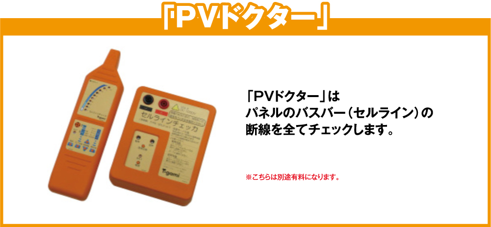 PVドクター