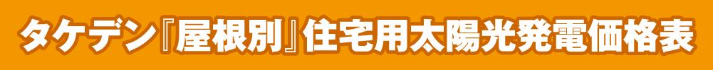 タケデン「屋根別」住宅用太陽光発電価格表
