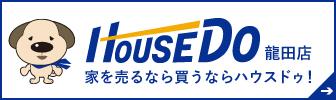 ハウスドゥ龍田店