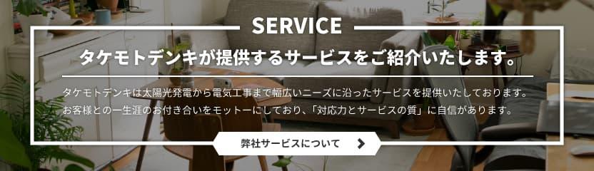 タケモトデンキのサービスについて
