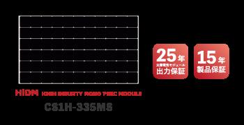 太陽光発電3.0kWパック タケモトデンキ