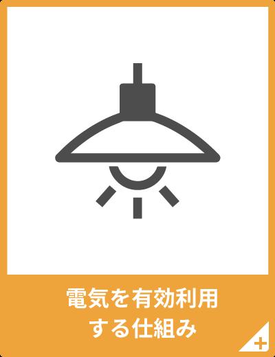 電気を有効利用する仕組み