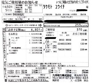 九州電力電気料金明細書