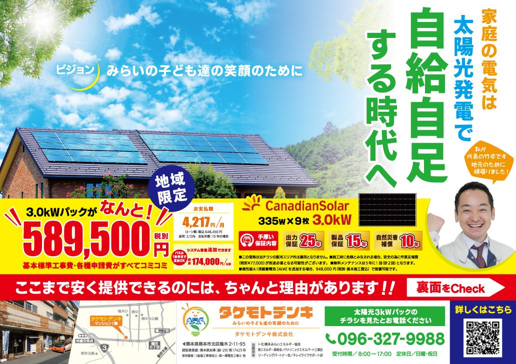 太陽光発電3キロが税別589500円のチラシ表面